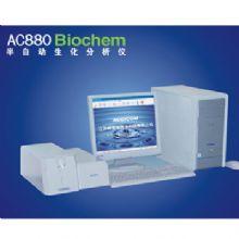 奥迪康半自动生化分析仪AC880A
