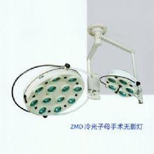 鹰牌手术无影灯 ZMD可适用各种手术部位的照明需要