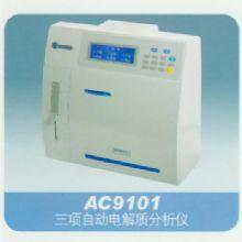 奥迪康自动电解质分析仪AC9101