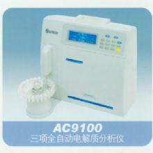 奥迪康全自动电解质分析仪AC9100