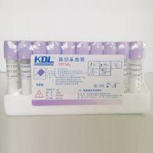 康德莱真空采血管2ml 紫管 玻璃管 EDTAK2血常规管