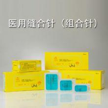 金环普外组合针常规 PW1600医用缝合针