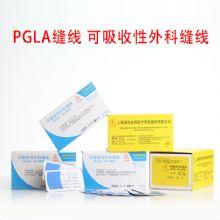 金环PGLA缝线 可吸收性外科缝线LJH901 2(1×90cm) 紫色羊肠线升级产品 医用缝合线 36包/盒  900包/箱