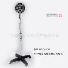 仙鹤牌TDP治疗仪CQ-29P (能收缩)
