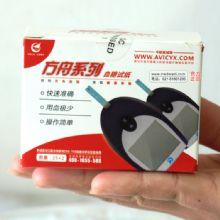 江航血糖试纸ZSS-001 50片/盒搭配ZSG-700血糖分析仪使用