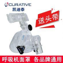 凯迪泰呼吸机鼻面罩BestFit2 家用各品牌呼吸机通用呼吸鼻罩送头带