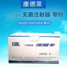 康德莱一次性使用螺口注射器10ml 0.7×32,0.80×38,1.2×38 带针100支/盒  1200支/箱