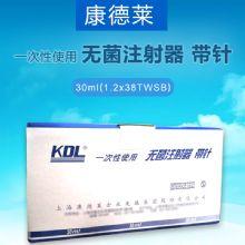 康德莱一次性使用无菌注射器30ml  50支/盒,600支/箱,一箱起批