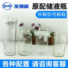 斯曼峰吸引器配件:玻璃瓶 LX840D  SXT-2  NKJX-2