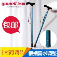 鱼跃手杖YU822型 铝合金 高度十挡调节