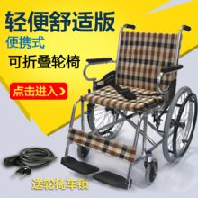 鱼跃轮椅车 H032型 舒适版