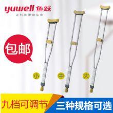 鱼跃腋下拐杖 YU860型 (中号)