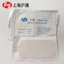 沪通GD350-Rp1型单片导电粘贴极板 PE04  具有高频导电性能良好 粘性充裕 剥离容易