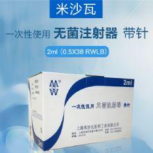 棱牌(米沙瓦)一次性使用无菌注射器2ml 纸塑包装 带针0.5X38mm