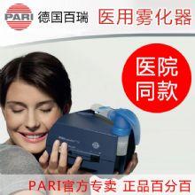 PARI 德国百瑞雾化器TurboBOY N型(085G1205) 空气压缩式(医用成人型)