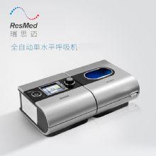 Resmed 瑞思迈呼吸机S9 Auto Set 全自动单水平 行货中文版治疗打鼾睡眠呼吸暂停
