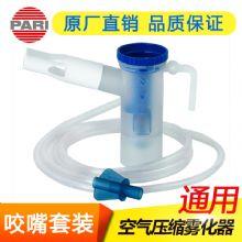 PARI简易喷雾器 PARI LCD(022G8732) 咬嘴(口含器)德国原装进口