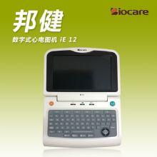 邦健心电图机iE 12 数字式