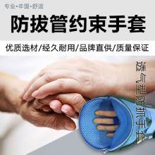 乐惠多功能安全约束手套小号 右手