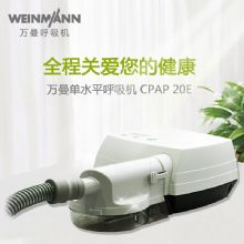 Weinmann万曼呼吸机CPAP 20E 单水平呼吸机家用无创睡眠呼吸止鼾机低静音