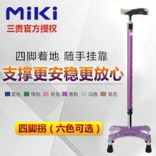 Miki 三贵四脚拐紫色  MRS-010310 老人手杖 轻便防滑助行器 铝合金可伸缩折叠
