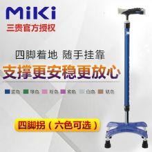 Miki 三贵四脚拐 蓝色MRS-010310 老人手杖 轻便防滑助行器 铝合金可伸缩折叠
