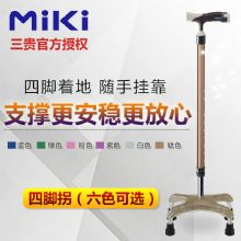 Miki 三贵四脚拐 钛色MRS-010310 老人手杖 轻便防滑助行器 铝合金可伸缩折叠