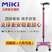 Miki 三贵四脚拐 粉色MRS-010310 老人手杖 轻便防滑助行器 铝合金可伸缩折叠