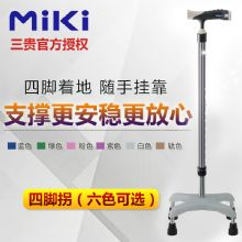 Miki 三贵四脚拐白色  MRS-010310 老人手杖 轻便防滑助行器 铝合金可伸缩折叠