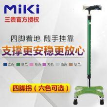 Miki 三贵四脚拐 绿色MRS-010310 老人手杖 轻便防滑助行器 铝合金可伸缩折叠