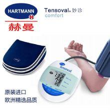 德国保赫曼妙诊电子血压计Tensoval comfort 舒适型 全自动上臂式双感应式血压计 9002023