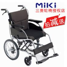 Miki 三贵轮椅车 MCSC-43JD型舒适轻便 带后手刹 可折叠