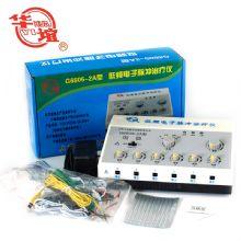 华谊低频电子脉冲治疗仪G6805-2A型  针灸治疗仪 电针仪 电麻仪 医院诊所家用