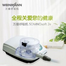 Weinmann万曼呼吸机Somno soft 2E 单水平呼吸机家用睡眠呼吸止鼾机低静音