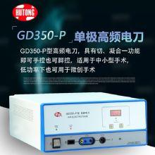 沪通高频电刀GD350-P 即可手控也可脚控具有切 凝合一功能