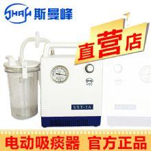 斯曼峰吸痰器 SXT-5A 手提式高负压、大流量、吸引速度快