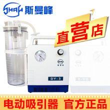 斯曼峰低压吸引器 DY-3型聚碳酸酯塑料贮液瓶便于拆卸、清洗和携带