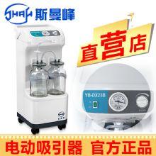 斯曼峰电动吸引器 原YB-DX23B(替代款930D)医用家用可移动式大流量高负压吸引机