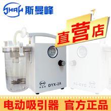斯曼峰低负压吸引器 DYX-2A医用家用引流机内科儿科低负压吸引机