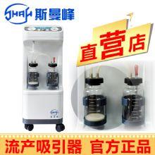 斯曼峰电动吸引器LX-3型 低噪音 双级负压控制新颖的流产专用吸引器品质优良