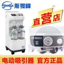 斯曼峰电动吸引器YB-MDX23型 膜式泵 移动方便医用家用大流量高负压吸引流机
