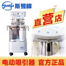 斯曼峰电动吸引器YX980D型(新款) 移动式 超大流量抽气速率可达80 L/ min以上 负压上升极快