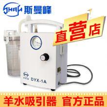 斯曼峰低压羊水吸引器 DYX-1A型负压调节装置具有锁定功能 可根据需要任意设定负压值