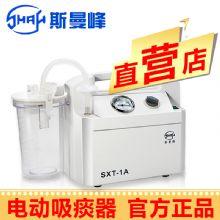 斯曼峰吸痰器 SXT-1A型贮液瓶采用透明硬质塑料,便于拆卸、清洗和携带