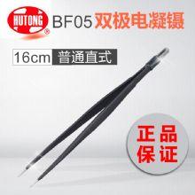 沪通16cm普通直式双极电凝镊 BF05镊头光滑 导电迅速 止血确切