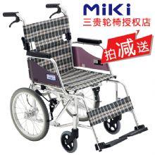 Miki 三贵轮椅车 MOCC-43JL型免充气胎