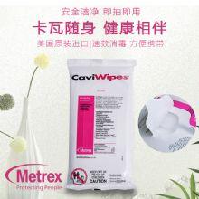 麦瑞斯CaviWipes卡瓦布消毒湿巾(中号软包装)18*23cm 45抽/包13-1224
