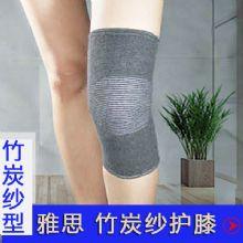 YASCO 雅思竹炭纱护膝#72650 竹炭纱型