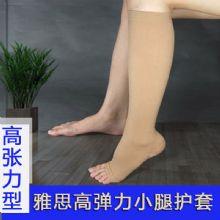 YASCO 雅思高弹力小腿护套#71740(肤色) 高张力型