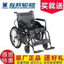 上海互邦电动轮椅车 HBLD4-A带坐便器 轻便折叠 老年人残疾人四轮代步车